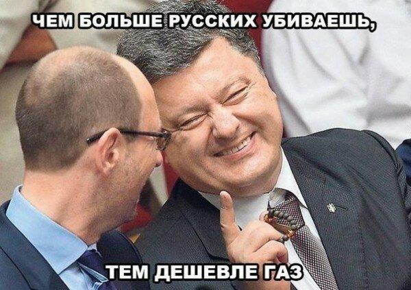 Чем больше русских убиваешь, тем дешевле газ