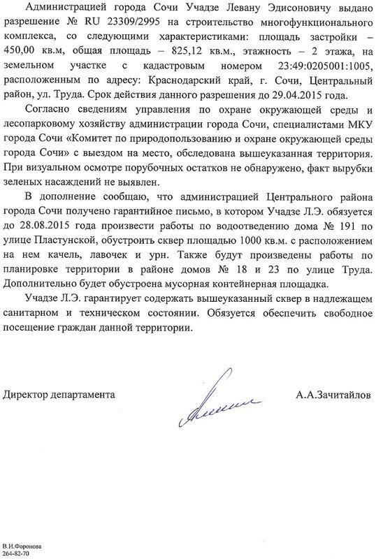 Ответ Зачитайлова 04.11.2014г-2-001.jpg