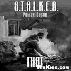 Гнат (S.T.A.L.K.E.R.) (аудиокнига)