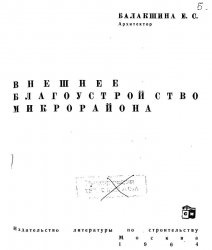 Книга Внешнее благоустройство микрорайона