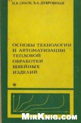 Книга Основы технологии и автоматизации тепловой обработки швейных изделий