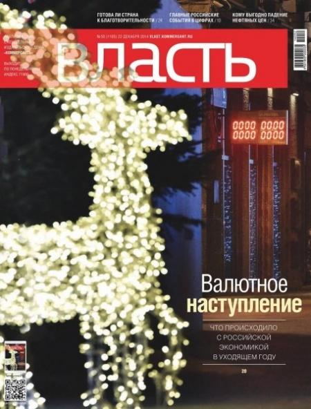 Книга Журнал: Коммерсантъ Власть №50 (декабрь 2014)