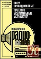 Книга Книга Полупроводниковые приемно-усилительные устройства: Справочник радиолюбителя