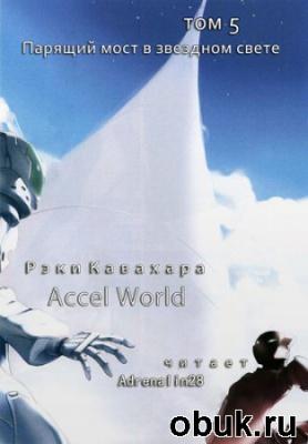 Книга Рэки Кавахара - Парящий Мост в Звездном Свете (Аудиокнига)