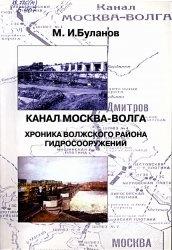 Книга Канал Москва-Волга. Хроника Волжского района гидросооружений