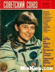 Журнал Советский Союз №10 1982