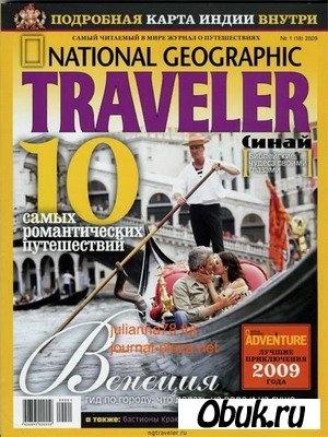 Журнал National Geographic Traveler №1 (январь-февраль 2009)