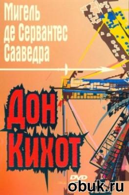 Аудиокнига Сервантес Мигель - Дон Кихот (аудиокнига, полная версия)
