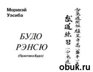 Книга Будо рэнсю