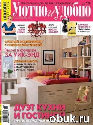 Книга Уютно и удобно №2 (февраль 2010)