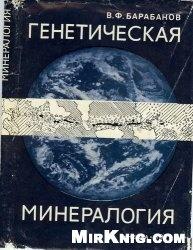 Книга Генетическая минералогия