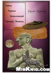 Книга Тайны первых цивилизаций. Шумеры. Вимана