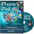 Книга iPhone и iPad. Уровень 1. Разработка мобильных приложений под IOS
