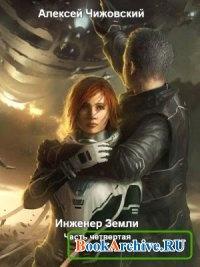Книга Инженер с Земли 4.
