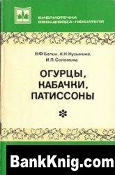 Книга Огурцы, кабачки, патиссоны pdf 6,3Мб