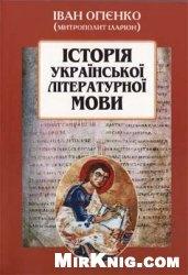 Книга Iсторiя украïнськоï лiтературноï мови
