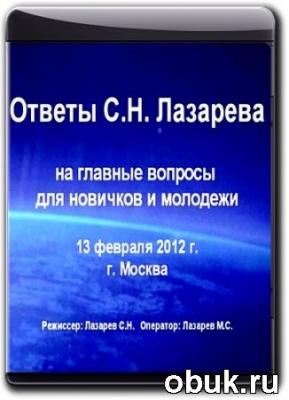Книга Лазарев С.Н - Ответы на вопросы для новичков и молодежи (2012)