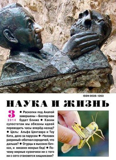 Книга Журнал:  Наука и жизнь №3 (март 2014)