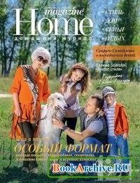 Журнал Home magazine №9 (октябрь 2012).