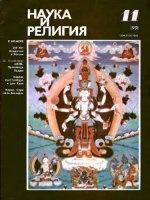Книга Наука и религия (161 выпуск) pdf/djvu 315Мб