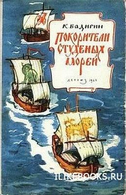 Аудиокнига Бадигин Константин - Покорители студеных морей (Аудиокнига)