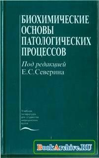 Книга Биохимические основы патологических процессов.