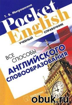 Книга Все способы английского словообразования