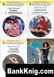 Книга Карла Кэссиди. Современные любовные романы rtf 2Мб