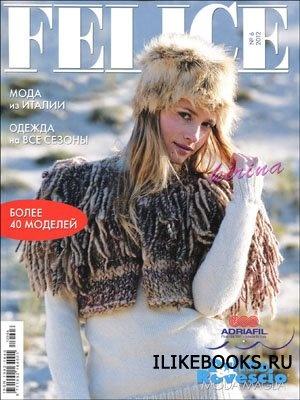 Журнал Felice № 6 (ноябрь-декабрь 2012)