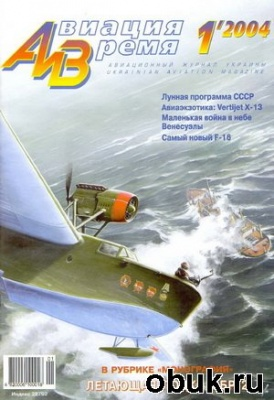 Журнал Авиация и время №1 2004