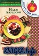 Книга Венгерская кухня