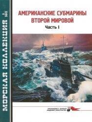 Морская Коллекция №3 2012 Американские субмарины Второй мировой