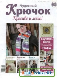 Книга Чудесный крючок. Красиво и легко! №68 2012.