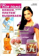 Книга Все сама! Вяжем, плетем, вышиваем № 6 2012