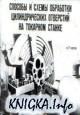 Книга Способы и схемы обработки цилиндрических отверстий на токарном станке