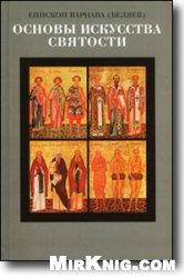 Книга Основы искусства святости. 4 тома
