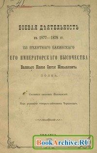 Книга Боевая деятельность в 1877-1878 гг. 153 Пехотного Бакинского его императорского высочества великого князя Сергея Михайловича полка.