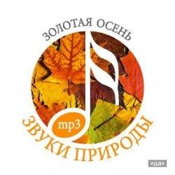 Аудиокнига Звуки природы. Золотая осень