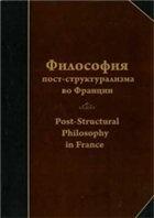 Книга Философия пост-структурализма во Франции