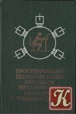 Книга Проектирование технологических процессов механической обработки в машиностроении