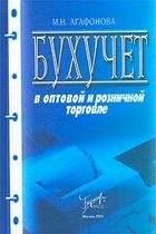 Книга Бухучет в оптовой и розничной торговле