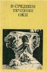 Книга В среднем течении Оки