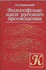 Книга Философские идеи русского Просвещения (деистическо-материалистическая школа)