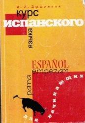 Книга Курс испанского языка для начинающих