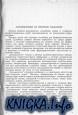 Книга Судебная химия и открытие профессиональных ядов