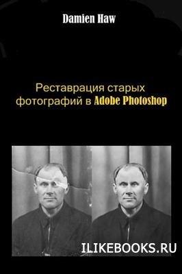 Damien Haw - Реставрация старых фотографий в Adobe Photoshop