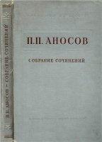 Книга Аносов П.П. Собрание сочинений