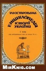 Ілюстрована енциклопедія історії України 1 Том