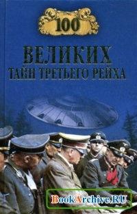 Книга 100 великих тайн Третьего рейха.