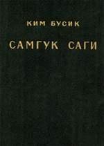 Книга Самгук саги